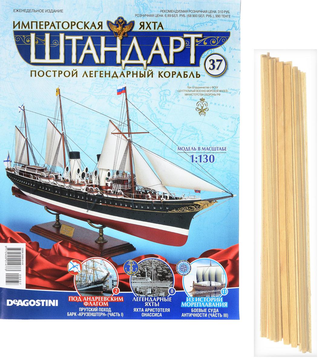 Журнал Императорская яхтаШТАНДАРТ №37