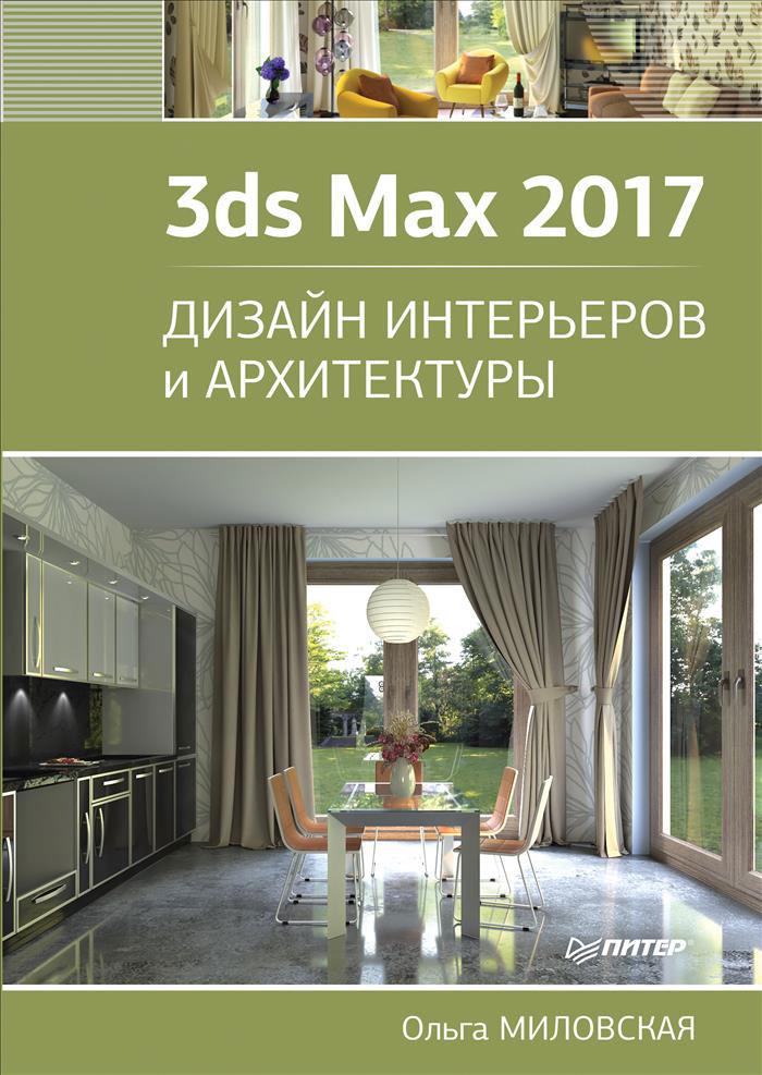 Ольга Миловская 3ds Max 2017. Дизайн интерьеров и архитектуры merc corona