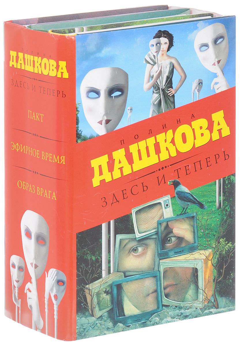 Полина Дашкова Здесь и теперь (комплект из 3 книг) опель корса б у продаю в москве