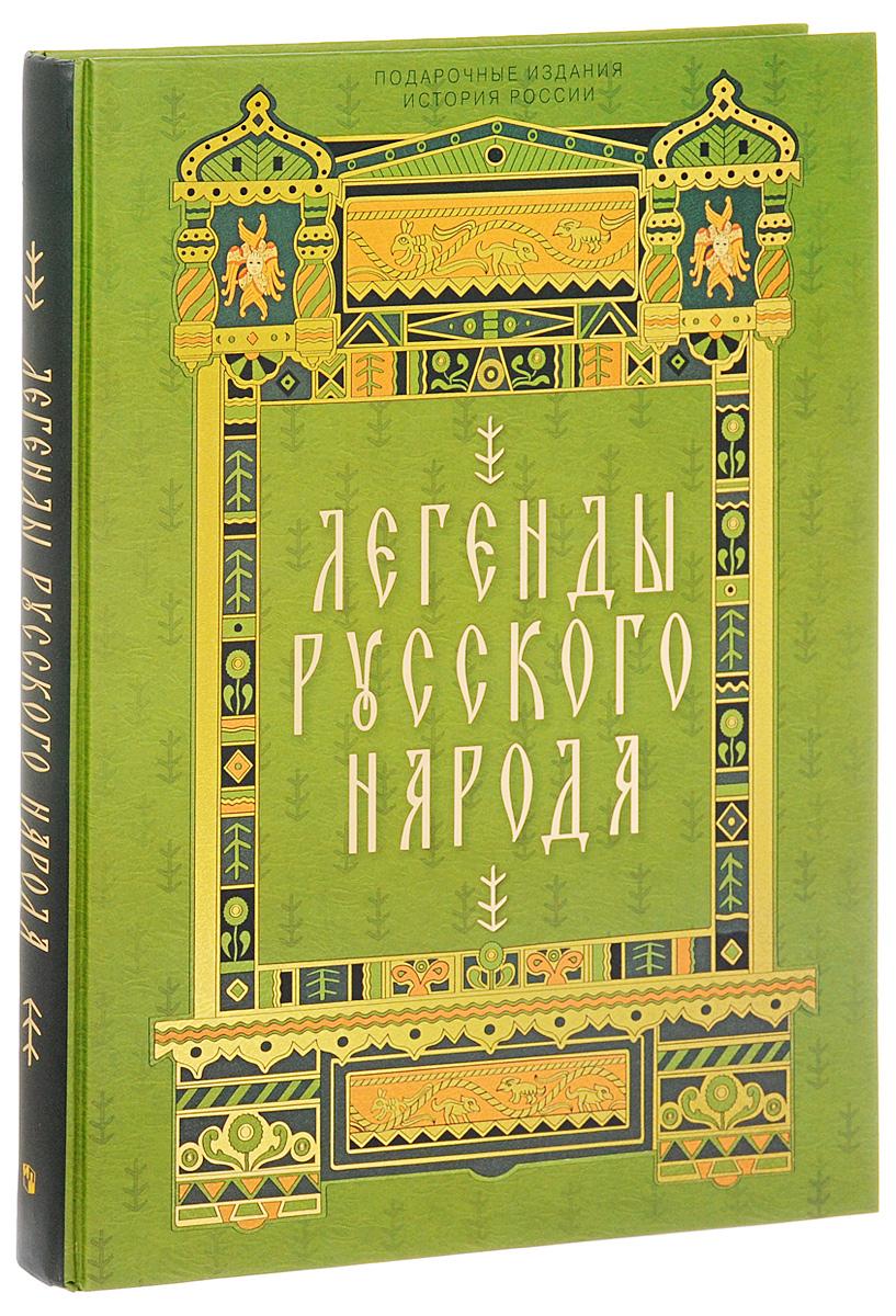 Легенды русского народа александр пересвет русские до истории