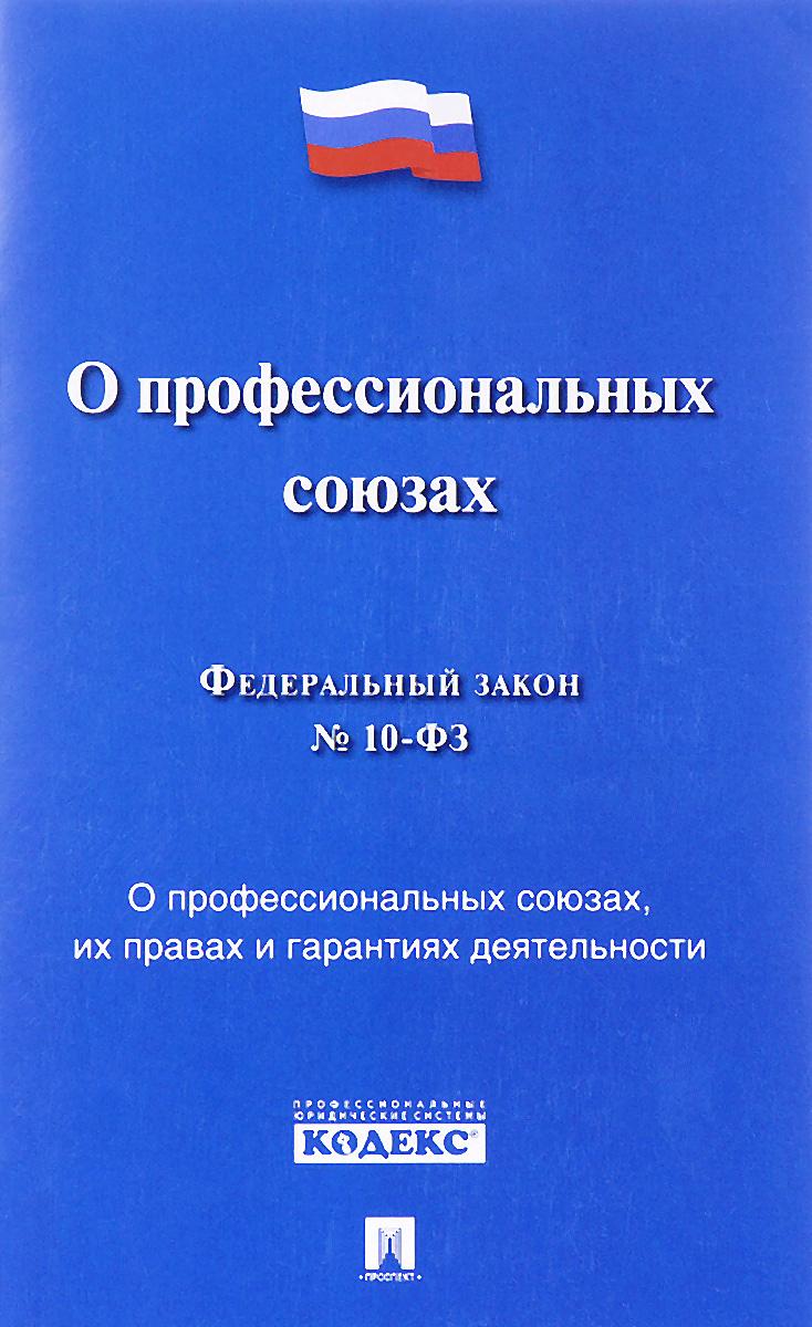 О профессиональных союзах, их правах и гарантиях деятельности №10-ФЗ лепс 16 июля 2014 купить билеты без наценки