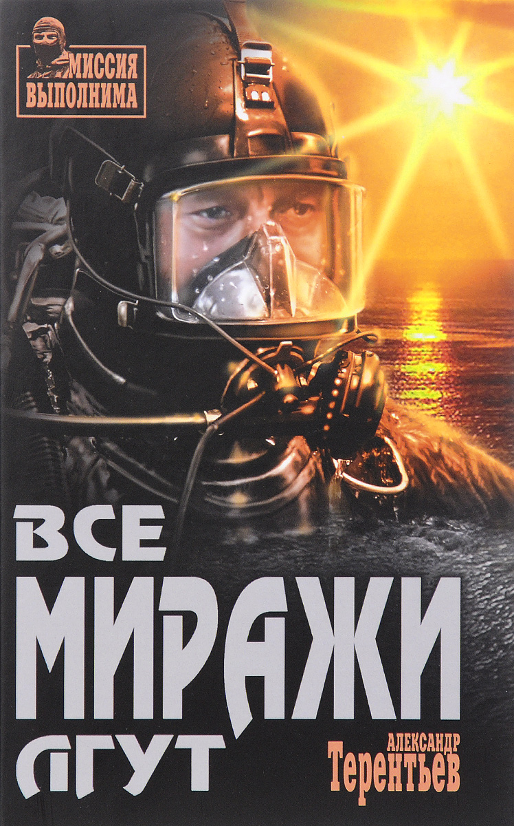 Александр Терентьев Все миражи лгут александр киров витька выбирает родину