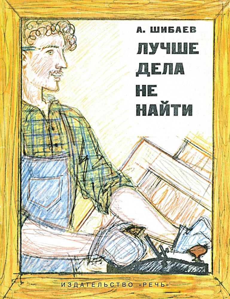 А. Шибаев Лучше дела не найти какие лучше межкомнатные двери