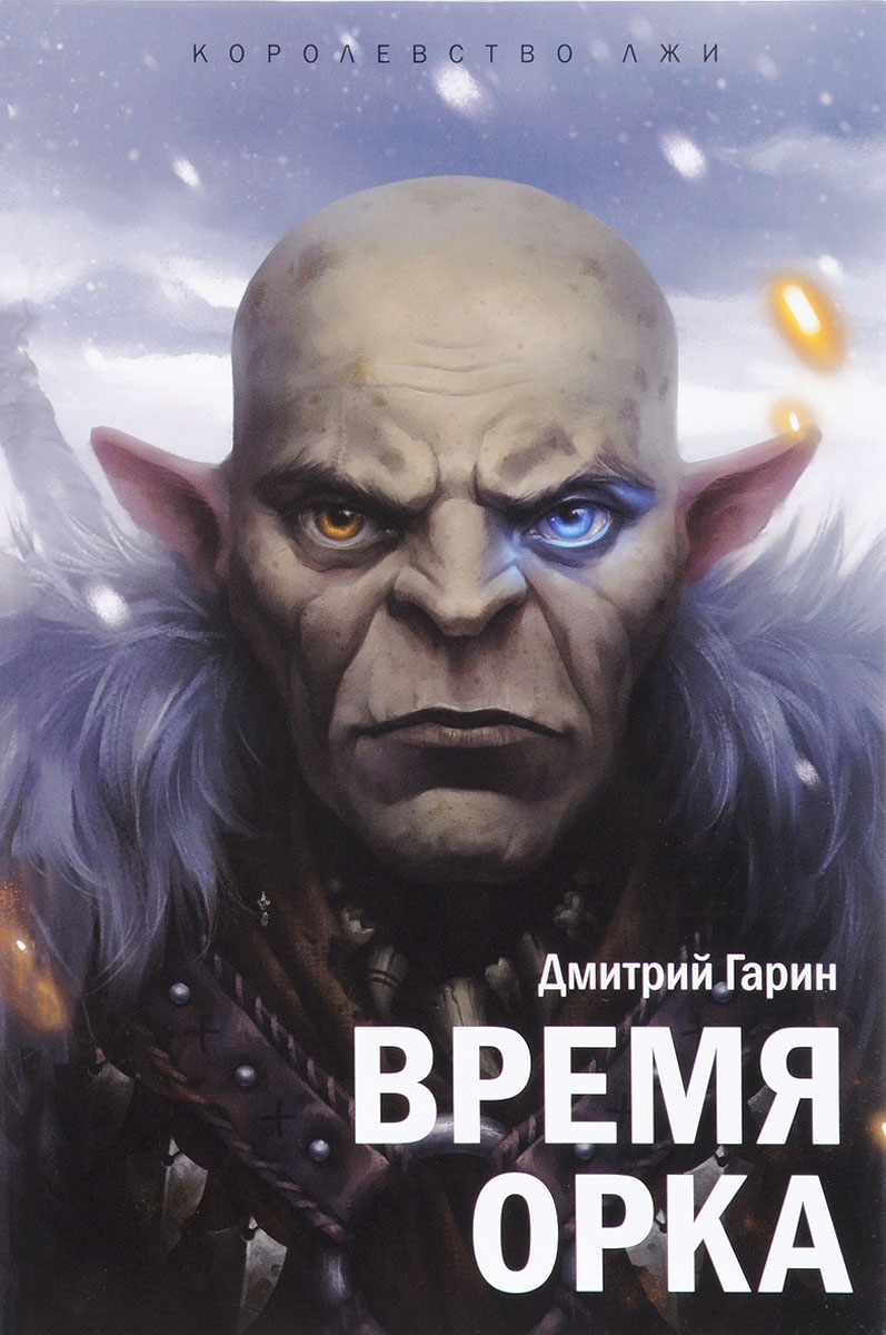 Zakazat.ru: Королевство лжи. Время орка. Д. Гарин