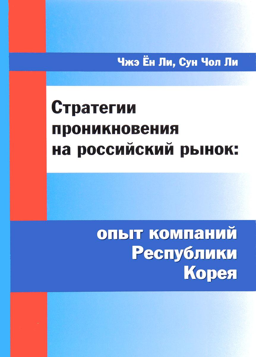 Стратегии проникновения на российский рынок. Опыт компаний Республики Корея
