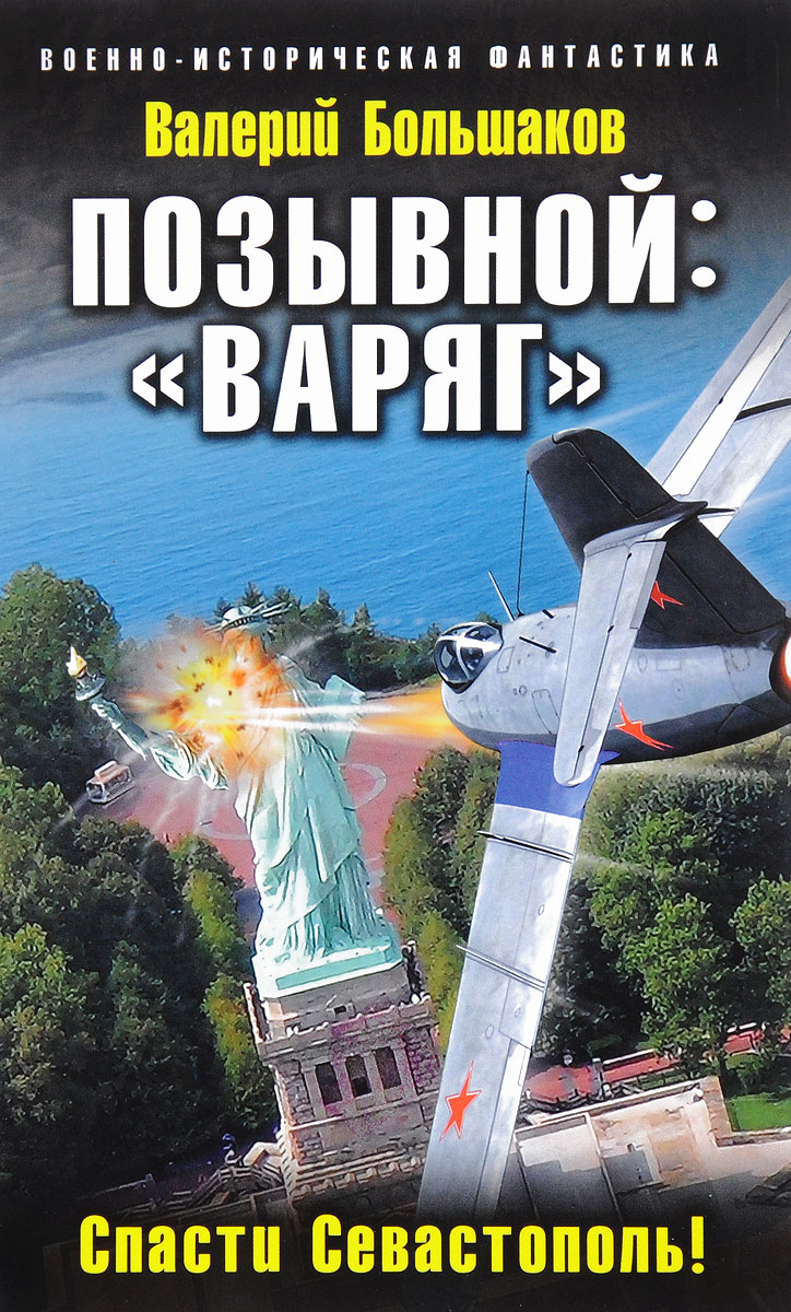 Большаков В.П. Позывной: «Варяг». Спасти Севастополь! стамбул