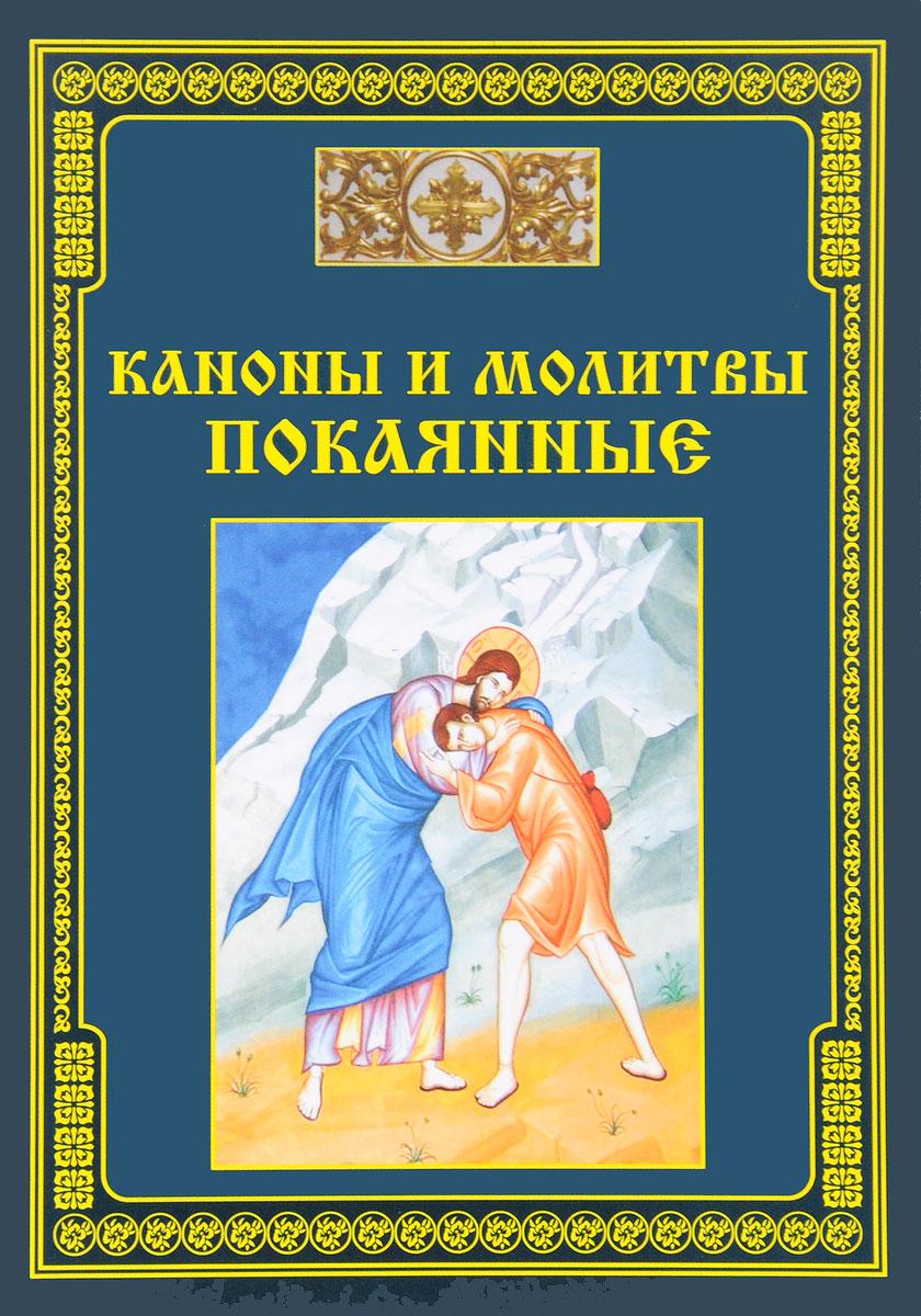 Каноны и молитвы покаянные