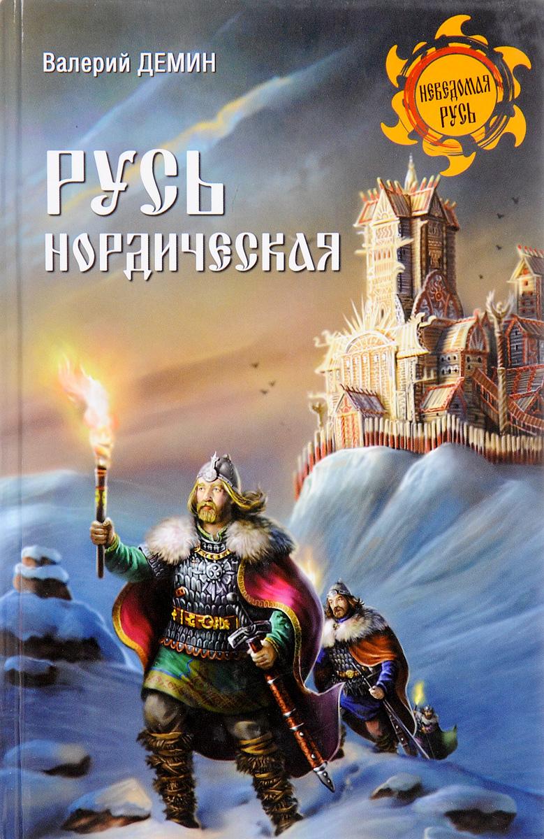 В. Демин Русь нордическая сицилийское наследство