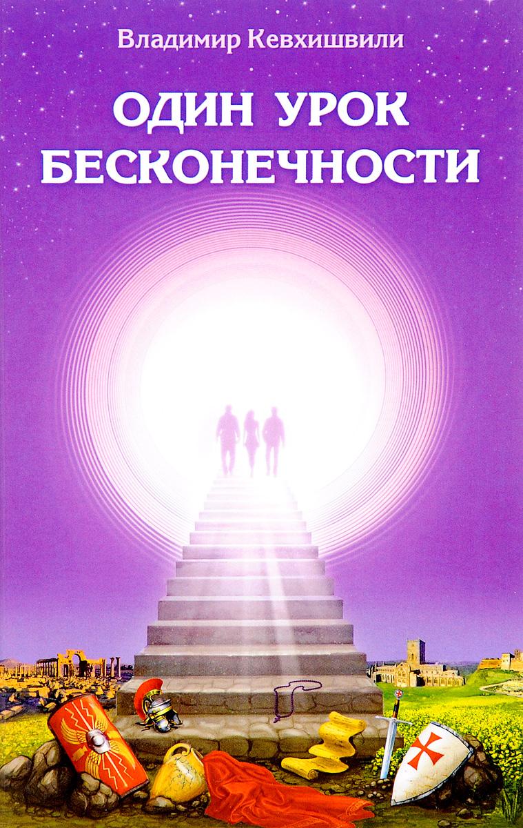 Один урок бесконечности. Владимир Кевхишвили
