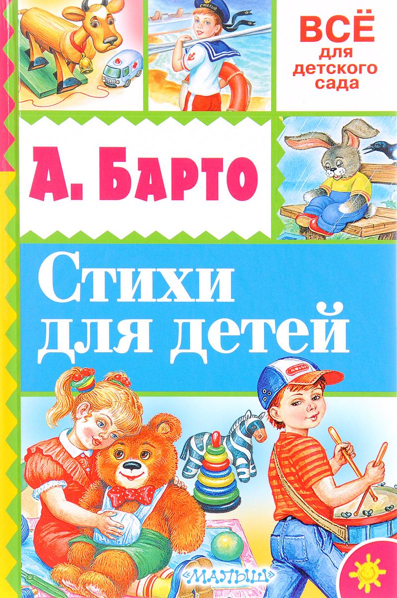 А. Л. Барто Стихи для детей ISBN: 978-5-17-095193-2 игрушки для детей