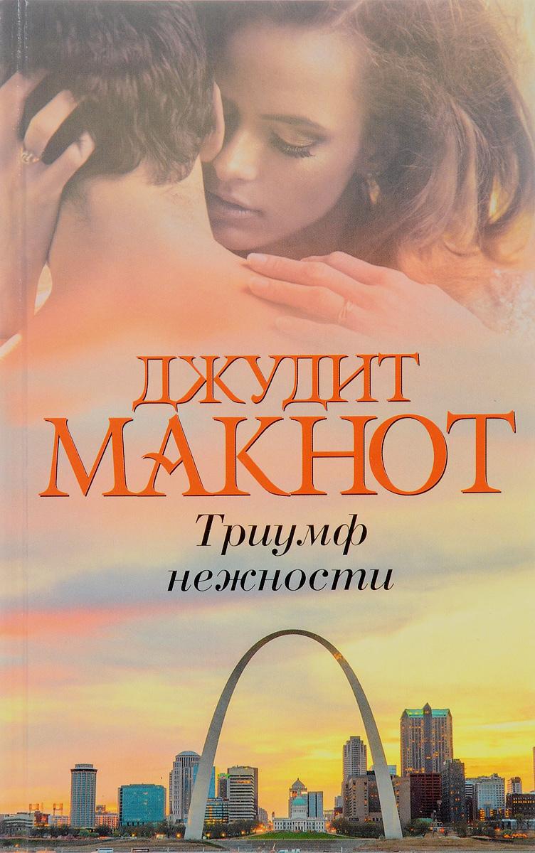 Джудит Макнот Триумф нежности