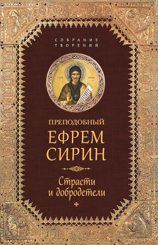 Сирин преподобный Ефрем Собрание творений. Страсти и добродетели григорий нисский святитель о блаженствах