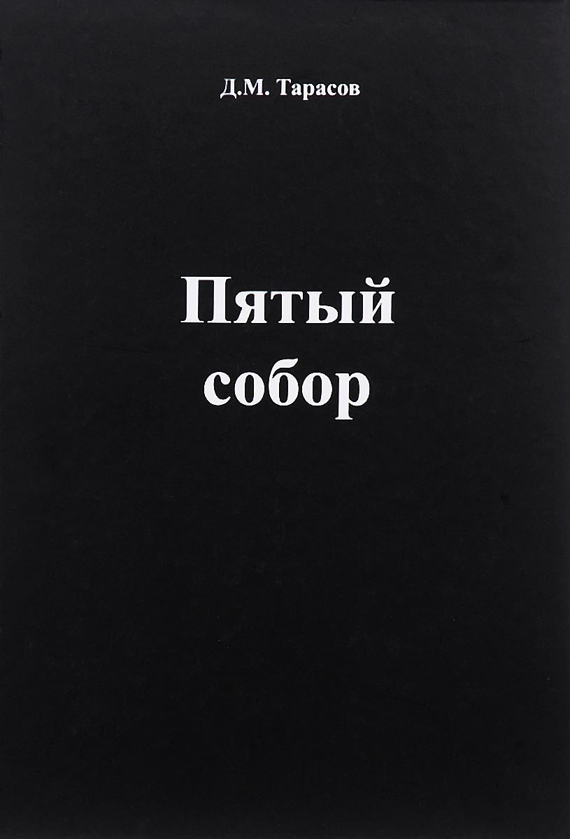 Д. М. Тарасов Пятый собор дворники купить
