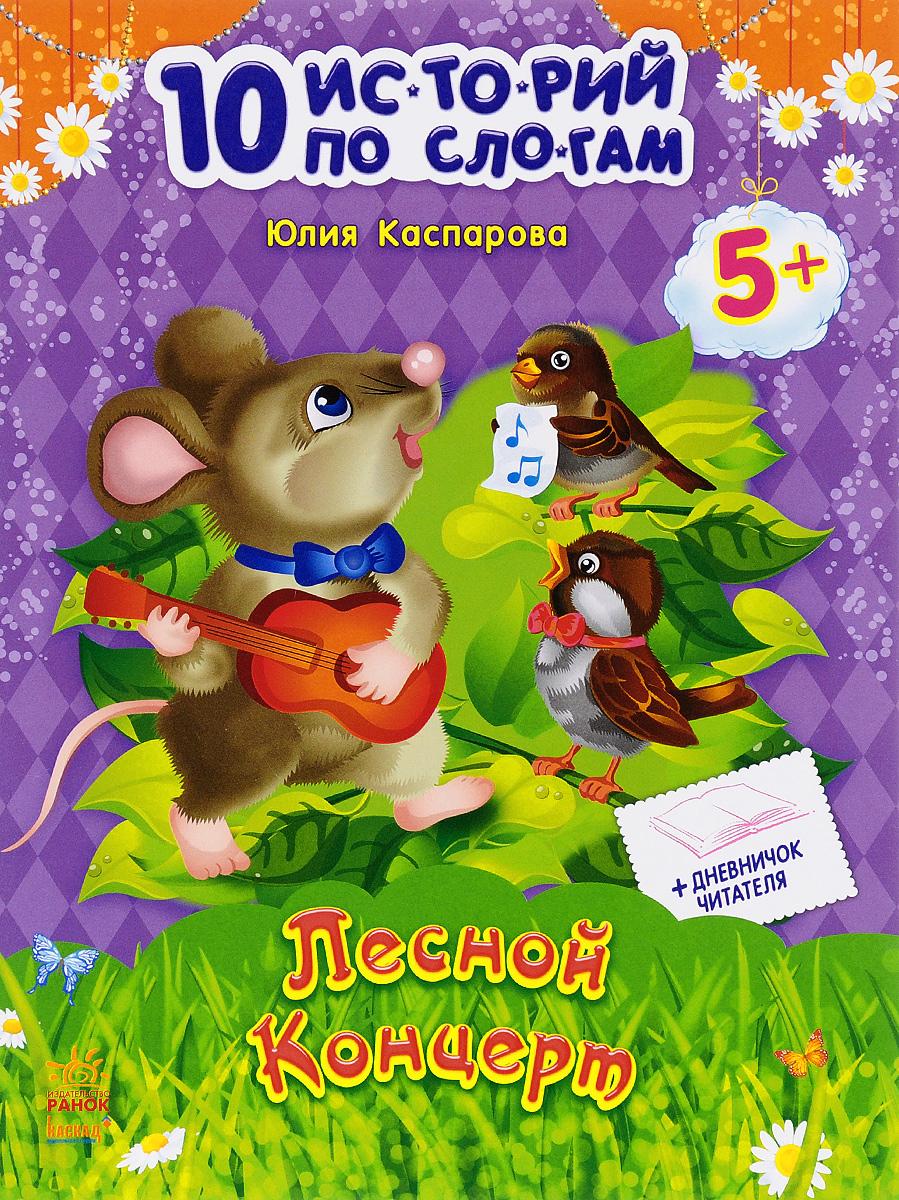 Юлия Каспарова Лесной концерт юлия лим мальчик который хотел летать