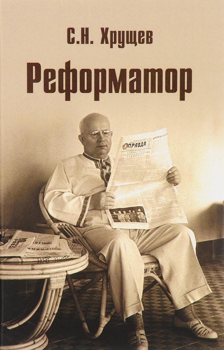 С. Н. Хрущев Реформатор ISBN: 978-5-4444-5364-3 от конфликта к нормализации советско югославские отношения в 1953 1956 годах