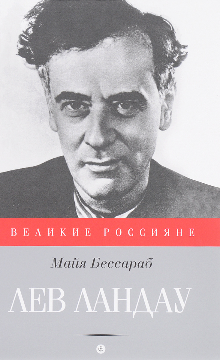 Лев Ландау. Майя Бессараб