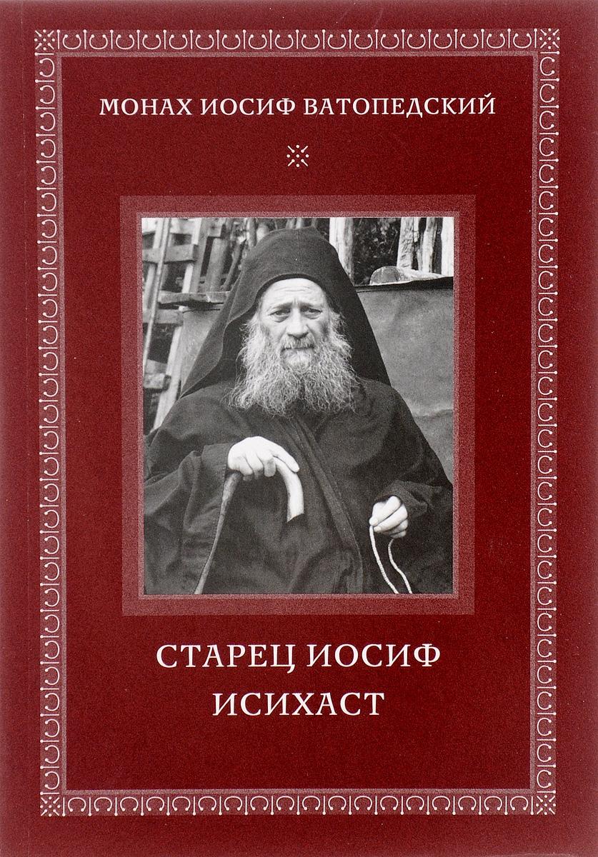 Старец Иосиф Исихаст. Иосиф Ватопедский