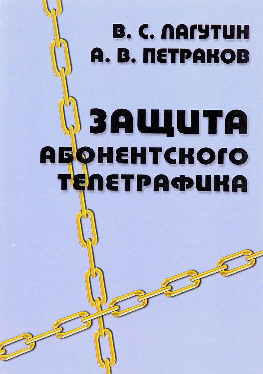 Защита абонентского телетрафика