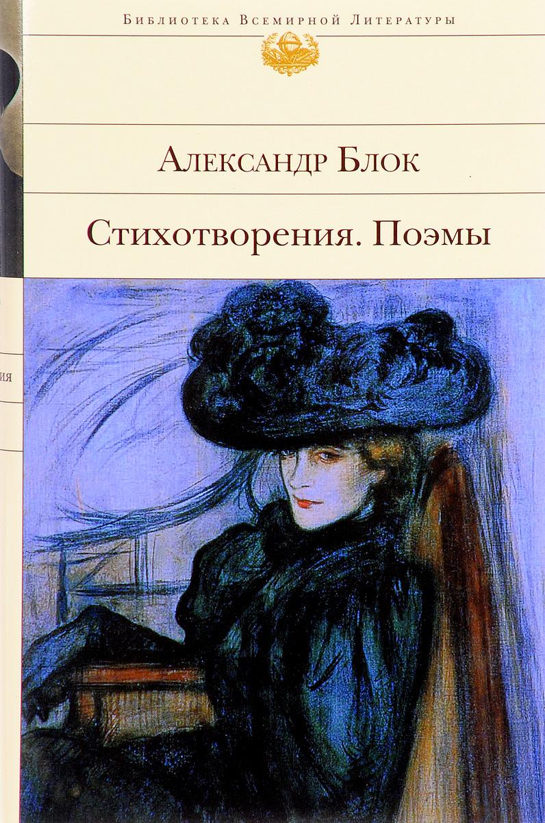 Блок А.А. Александр Блок. Стихотворения. Поэмы блок а соловьиный садъ