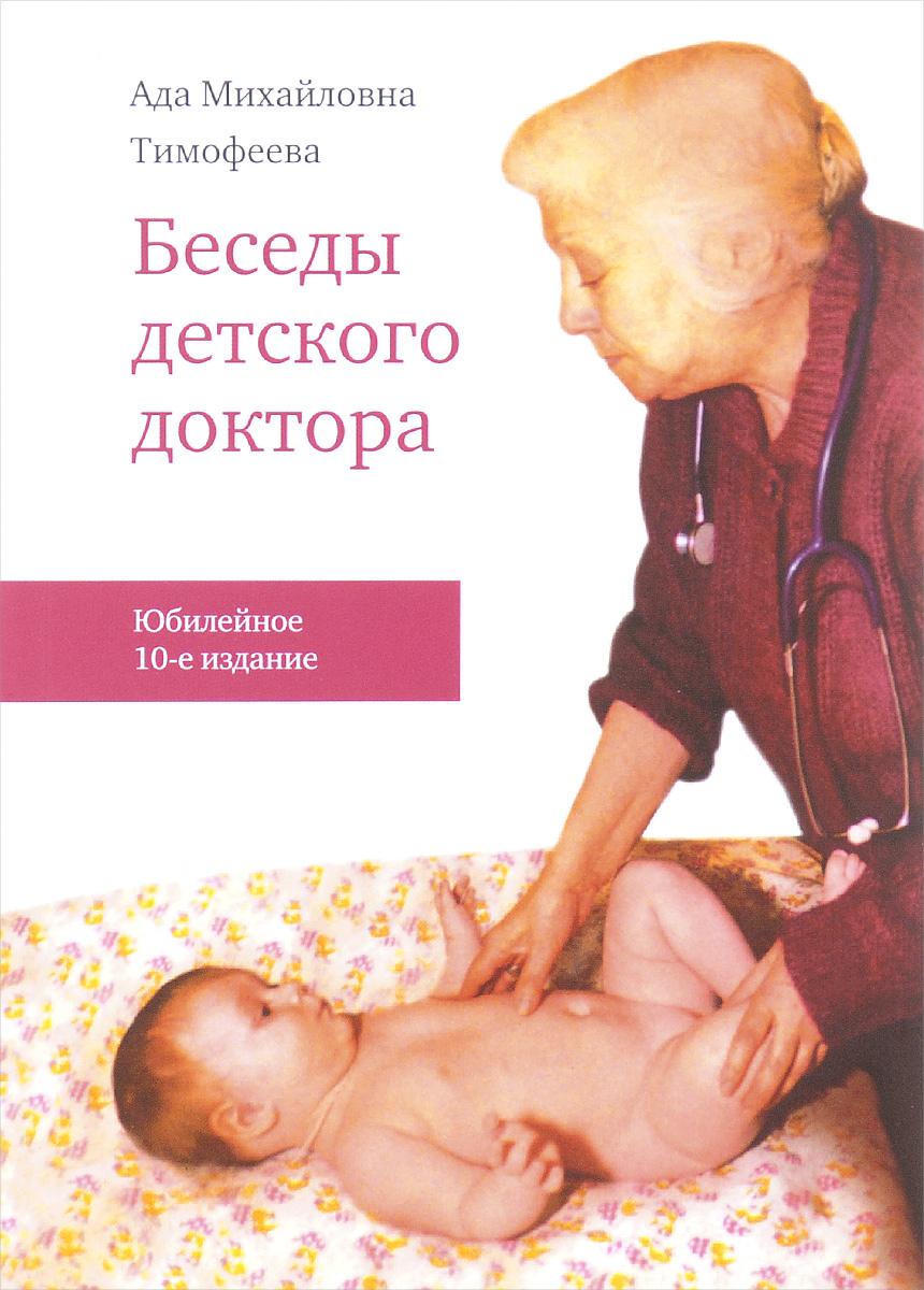 А. М. Тимофеева Беседы детского доктора