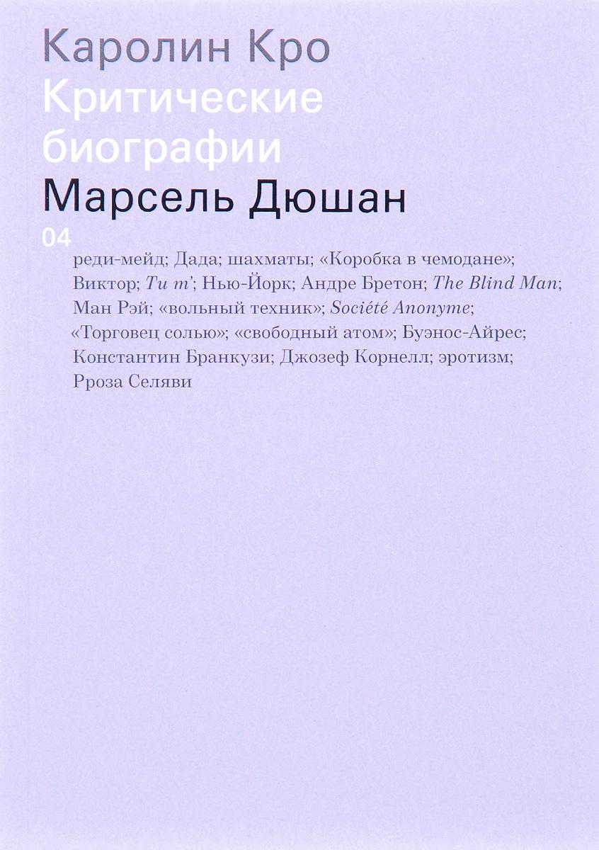 Каролин Кро Марсель Дюшан актерская книга четвертое измерение