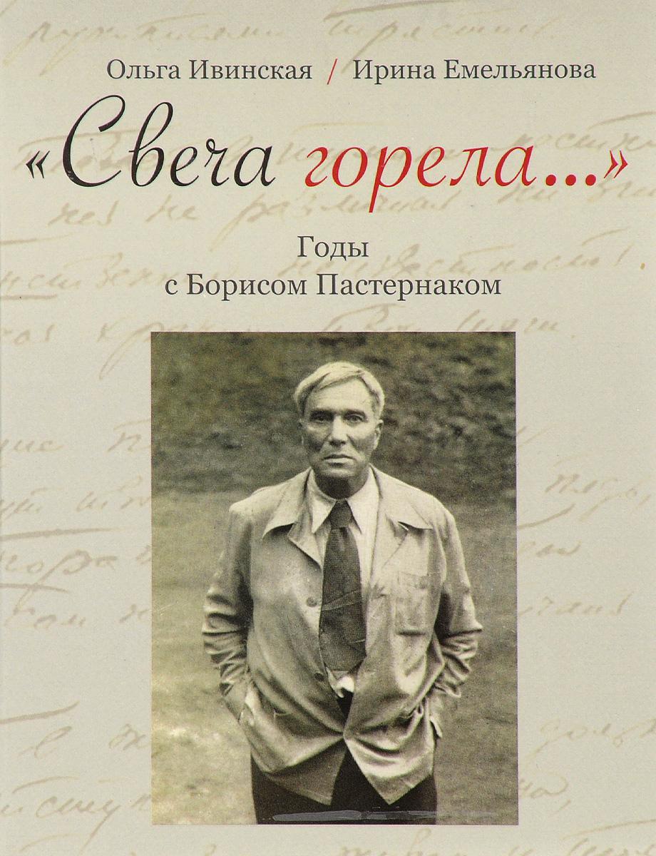 Ольга Ивинская, Ирина Емельянова Свеча горела… Годы с Борисом Пастернаком