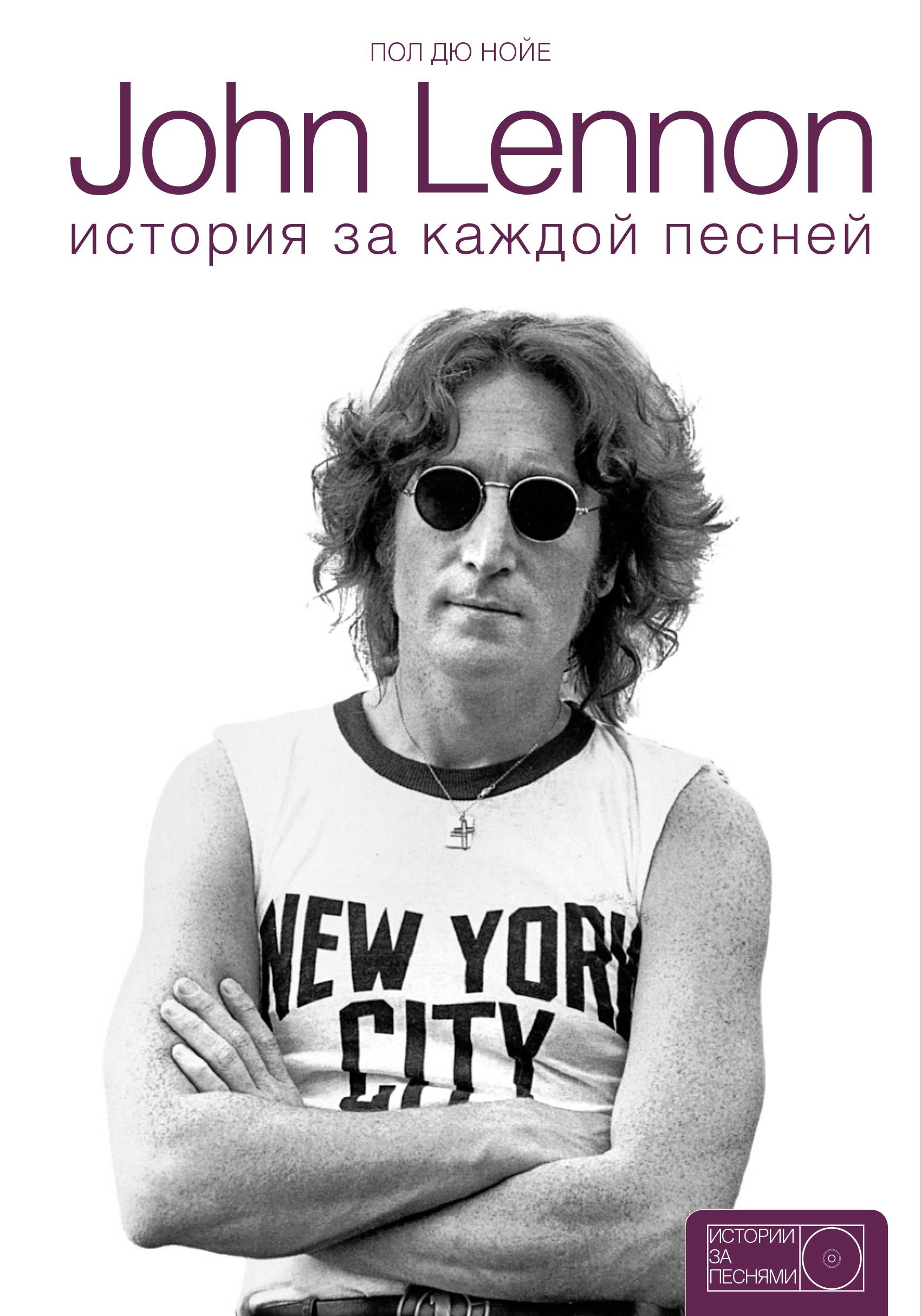 Пол Дю Нойе John Lennon. История за песнями