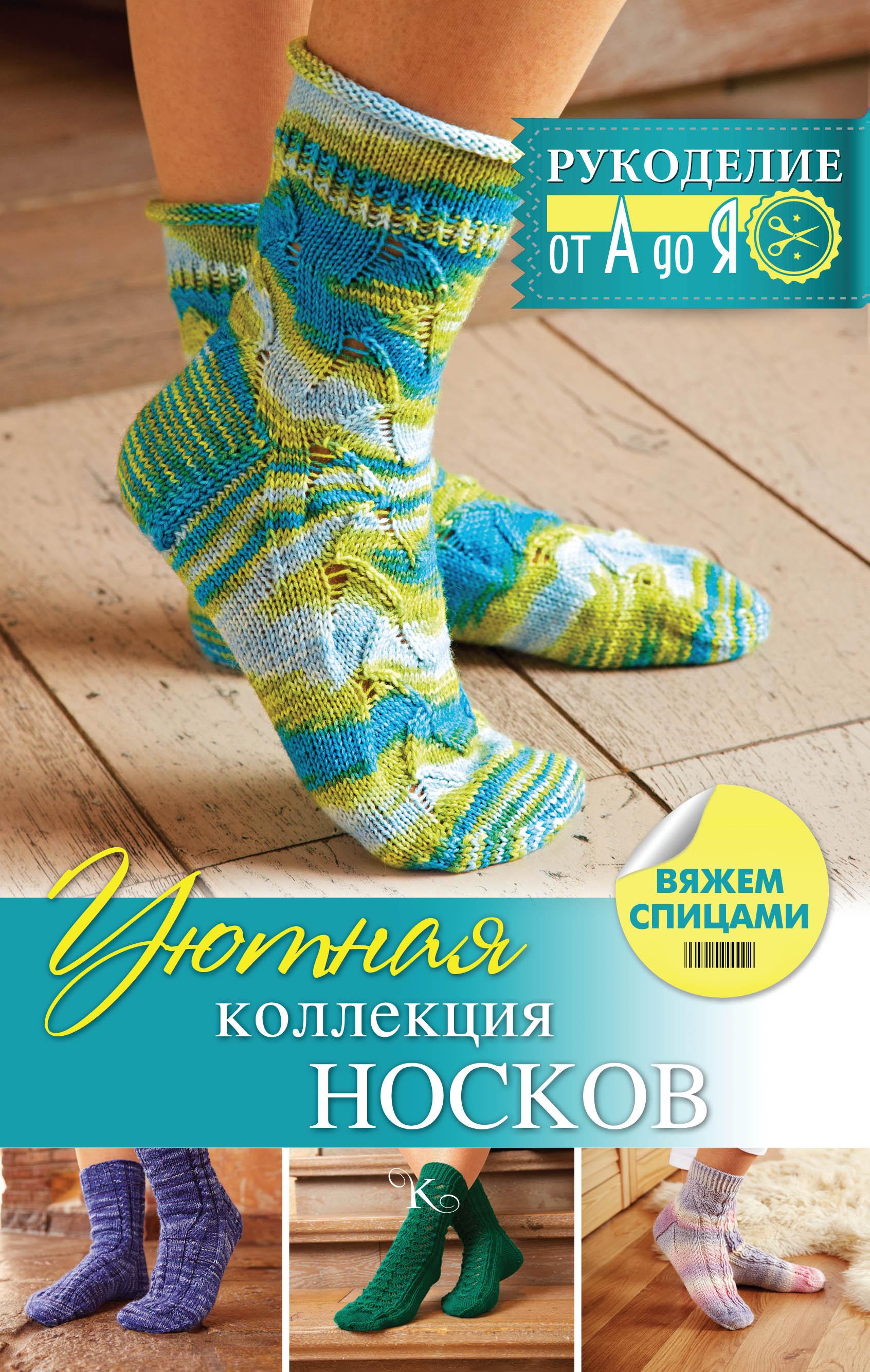 Сатта Р. Уютная коллекция носков. Вяжем спицами вяжем спицами более 250 образцов