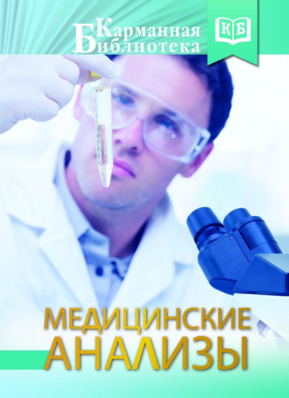 Лазарева Л.А., Лазарев А.Н. Медицинские анализы медицинские исследования справочник