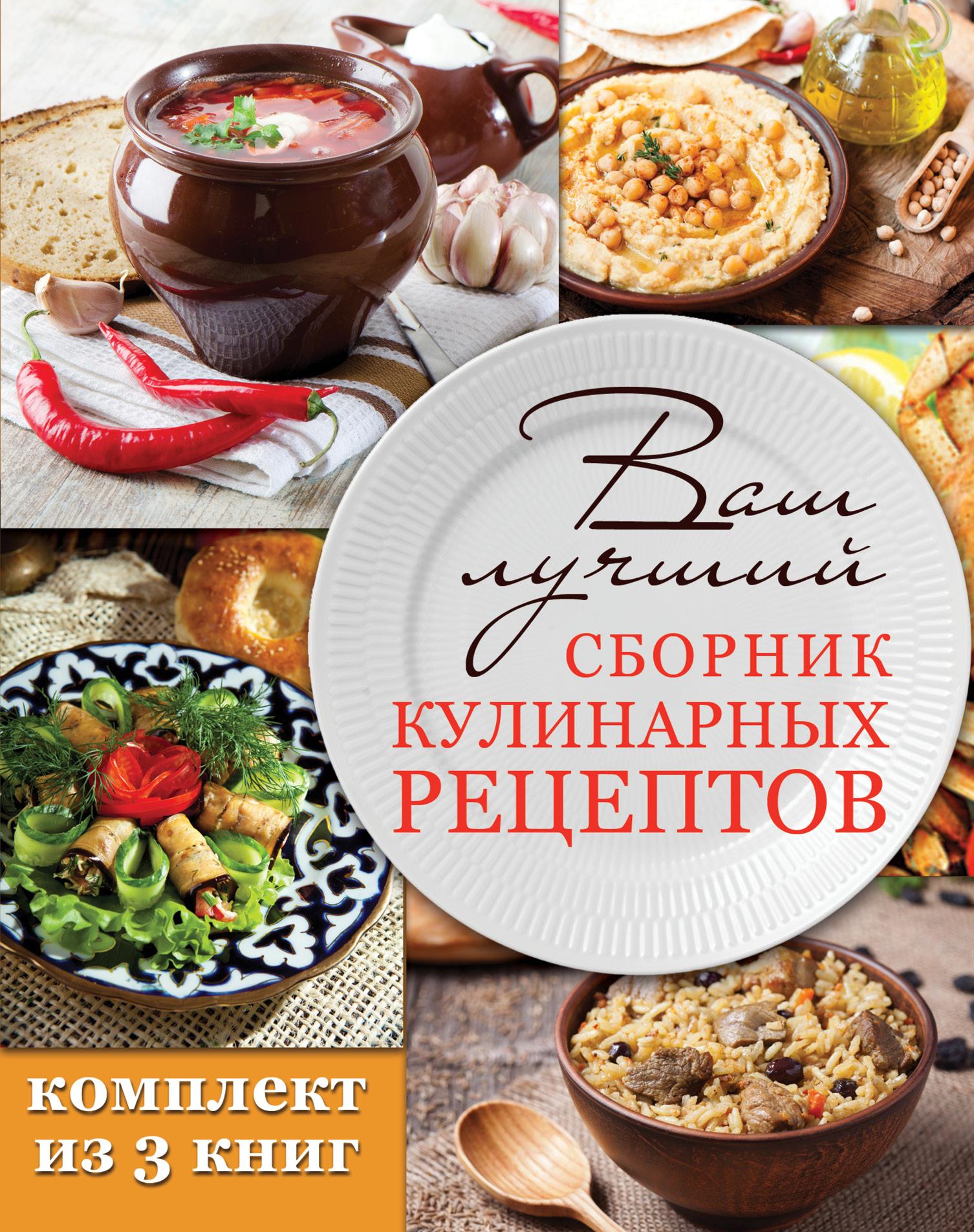 Вороникова Е.С. Ваш лучший сборник кулинарных рецептов (комплект из 3 книг) записные книжки фолиант книга для записей кулинарных рецептов