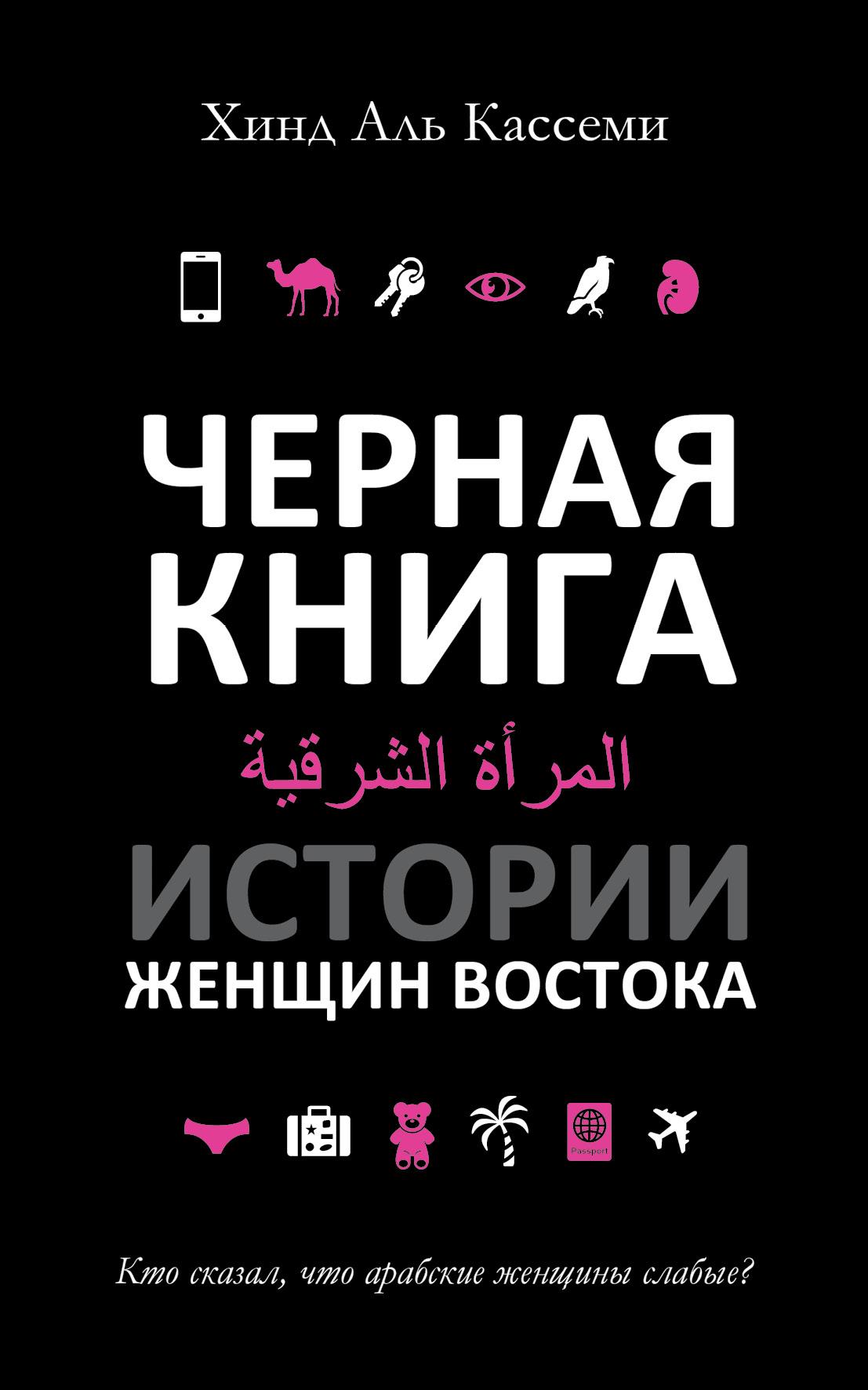 Аль Кассеми Хинд Черная книга. Истории женщин востока