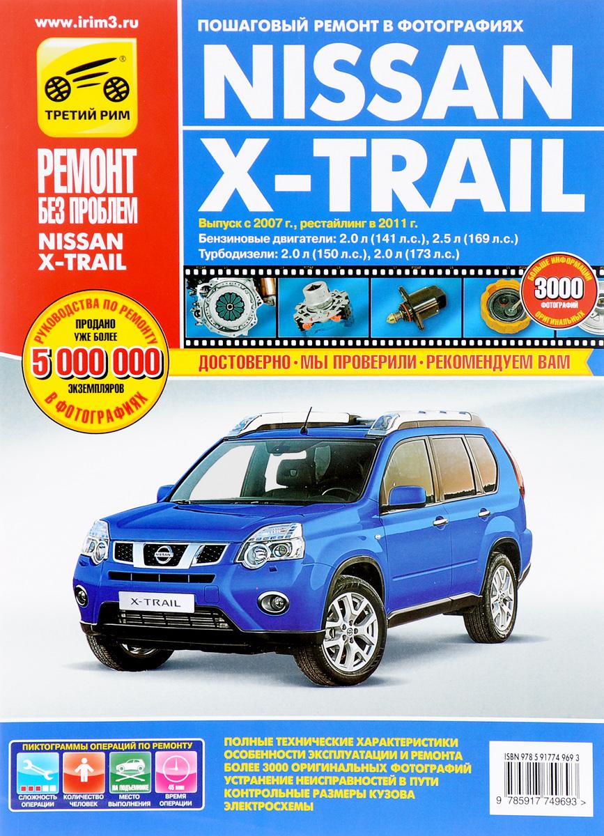 Nissan X-Trail: Руководство по эксплуатации, техническому обслуживанию и ремонту