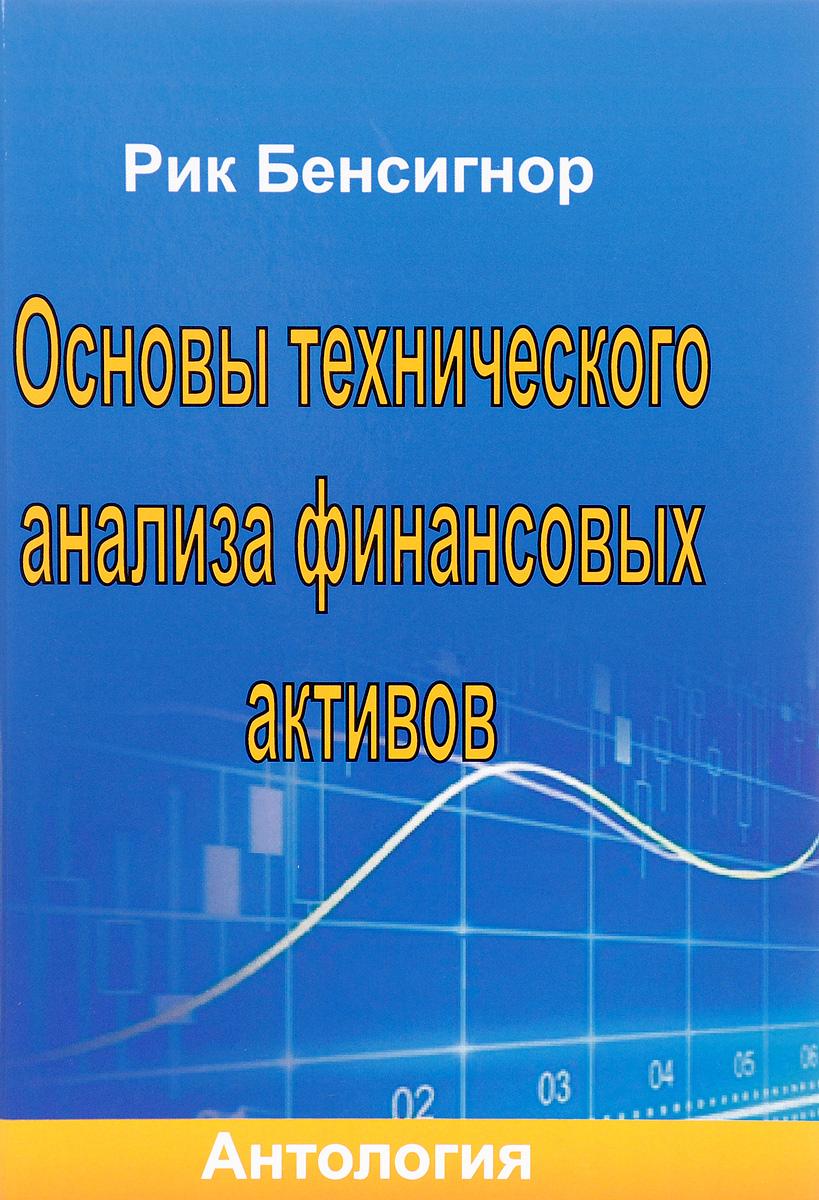 Основы технического анализа финансовых активов. Антология. Рик Бенсигнор