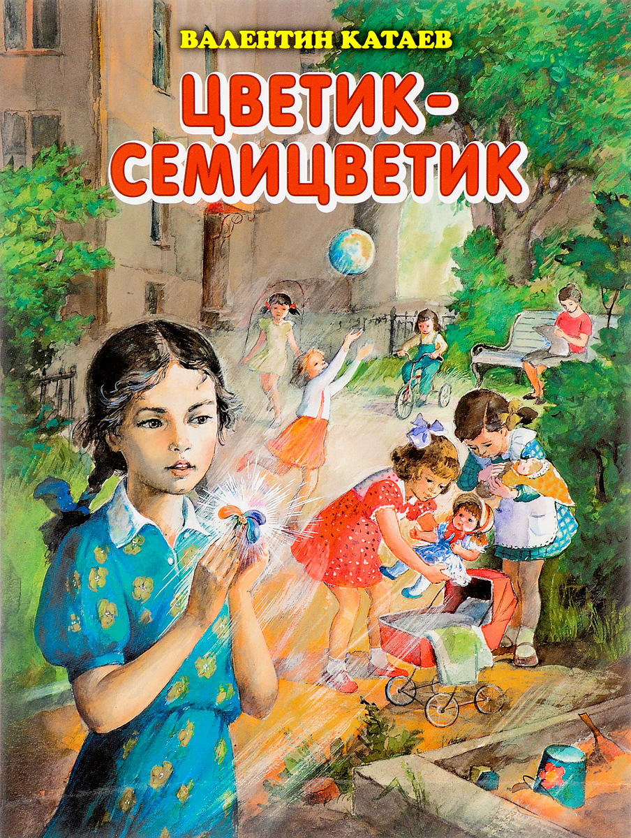 Валентин Катаев Цветик-семицветик постников валентин юрьевич карандаш и самоделкин