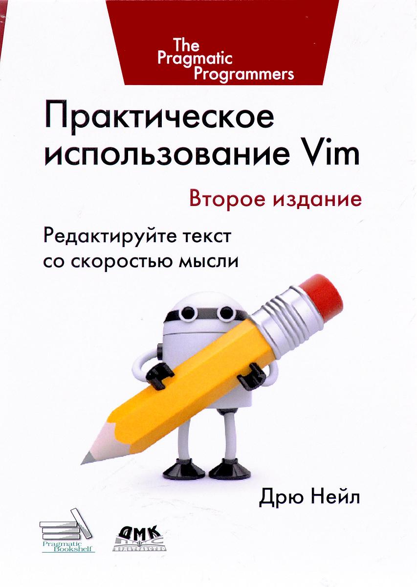 Дрю Нейл Практическое использование Vim арнольд роббинс изучаем редакторы vi и vim 7 е издание