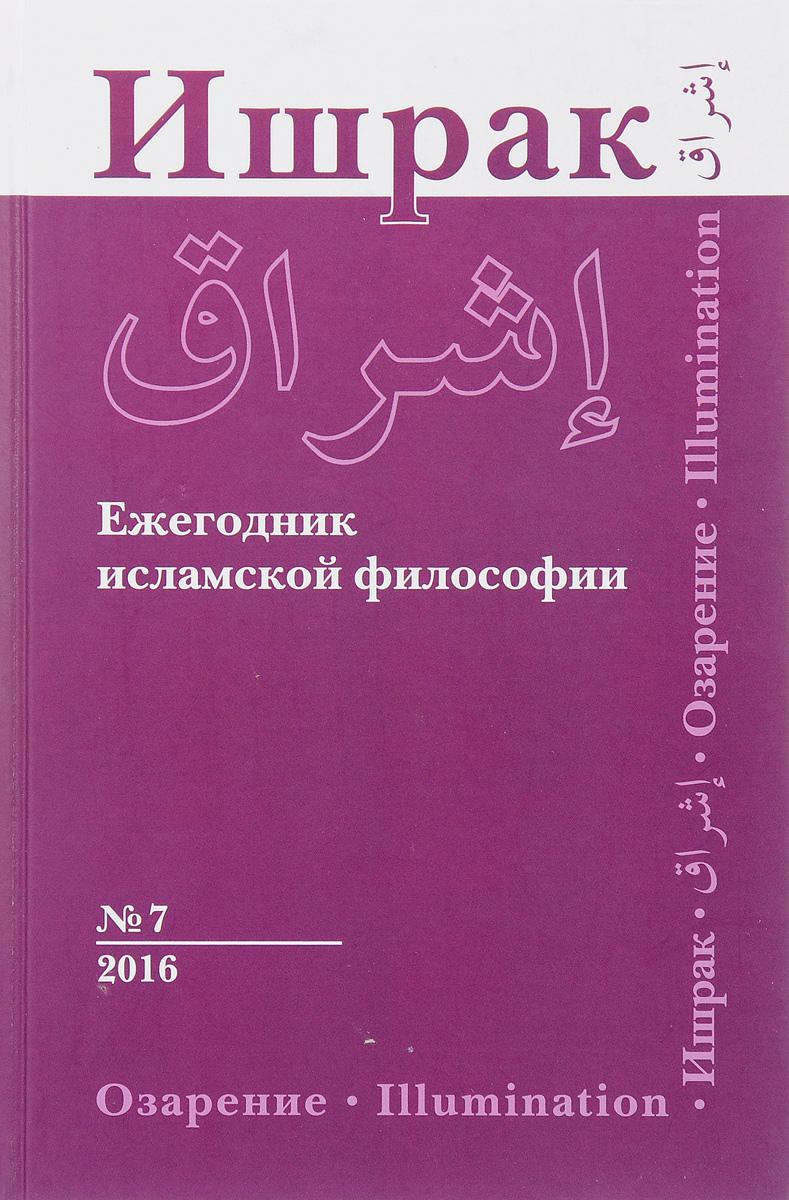Ишрак № 7, 2016. Ежегодник исламской философии алексей гришанков озарение афоризма