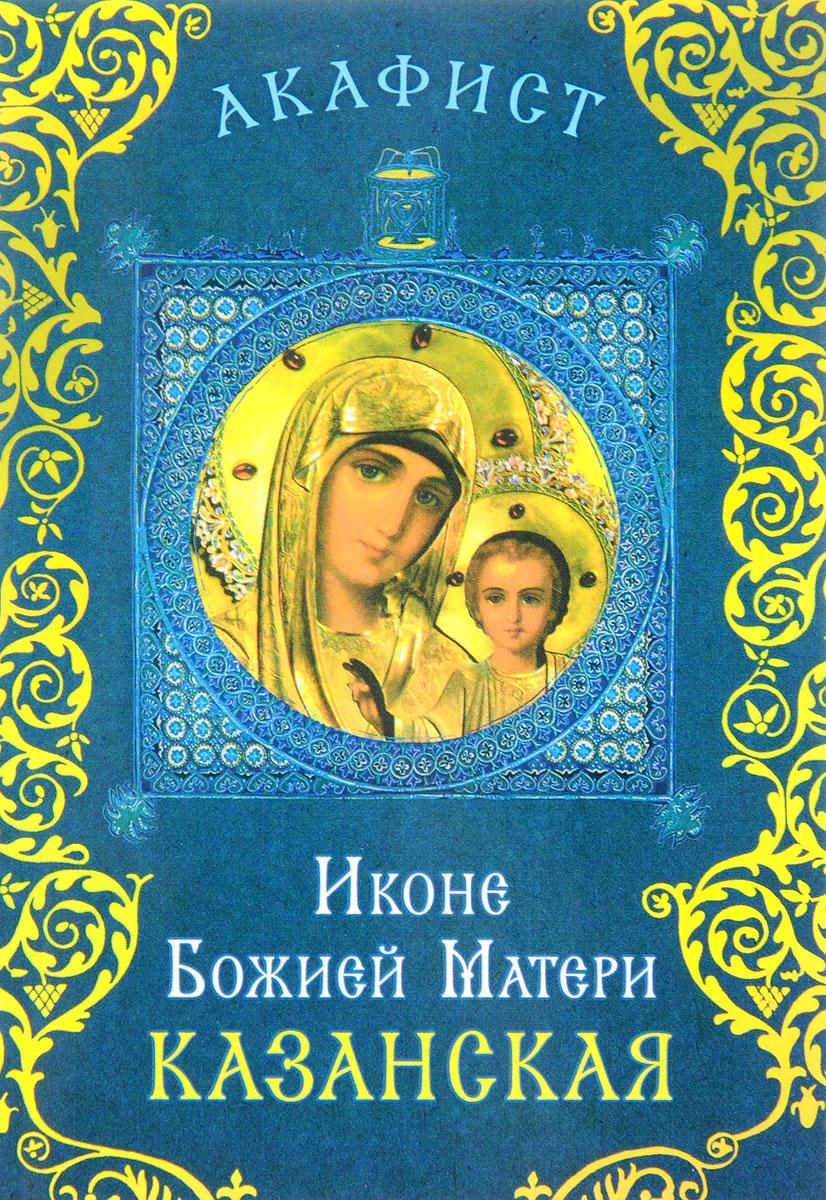 Акафист иконе Божией Матери Казанская икона кюп икона божией матери казанская alm3401050657