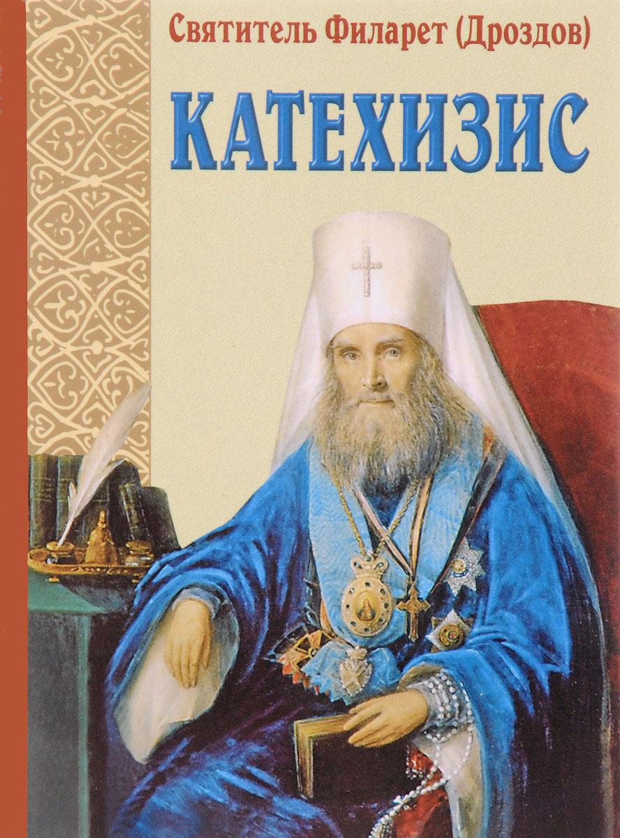 Святитель Филарет (Дроздов) Пространный христианский катехизис Православной Кафолической Восточной Церкви ривелотэ а книга блаженств