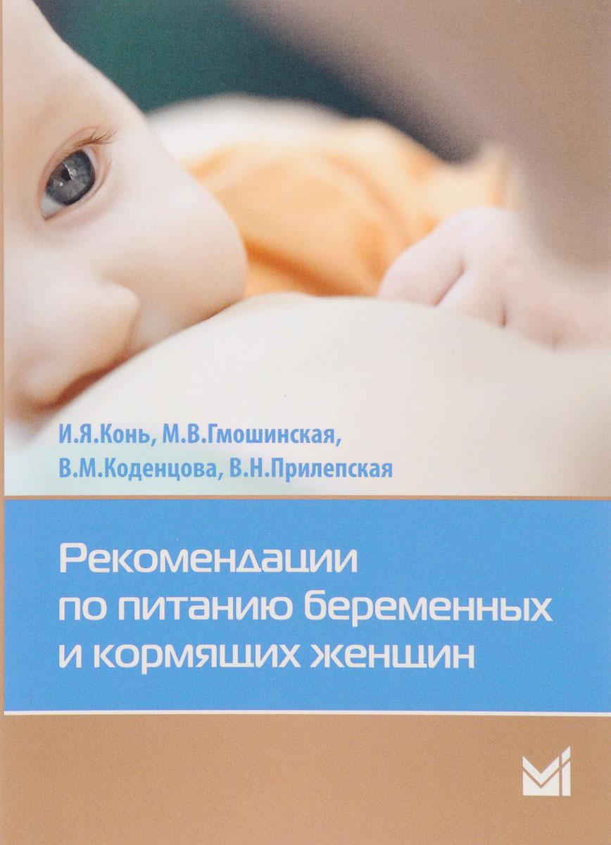 И. Я. Конь, М. В. Гмошинская, В. М. Коденцова, В. Н. Прилепская Рекомендации по питанию беременных и кормящих женщин гемолитическая болезнь плода и новорожденного руководство