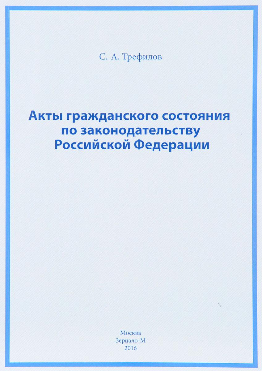 С. А. Трефилов. Акты гражданского состояния по законодательству Российской Федерации