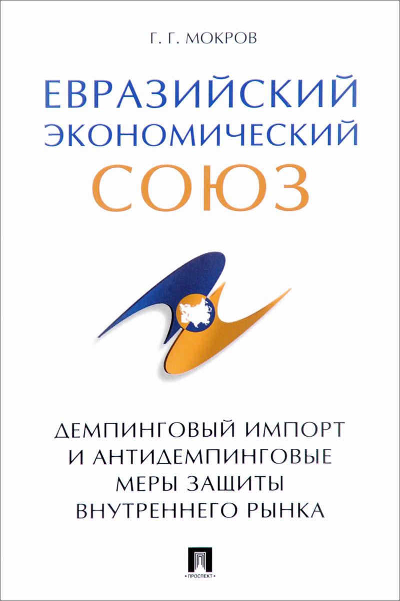Евразийский экономический союз. Демпинговый импорт и антидемпинговые меры защиты внутреннего рынка