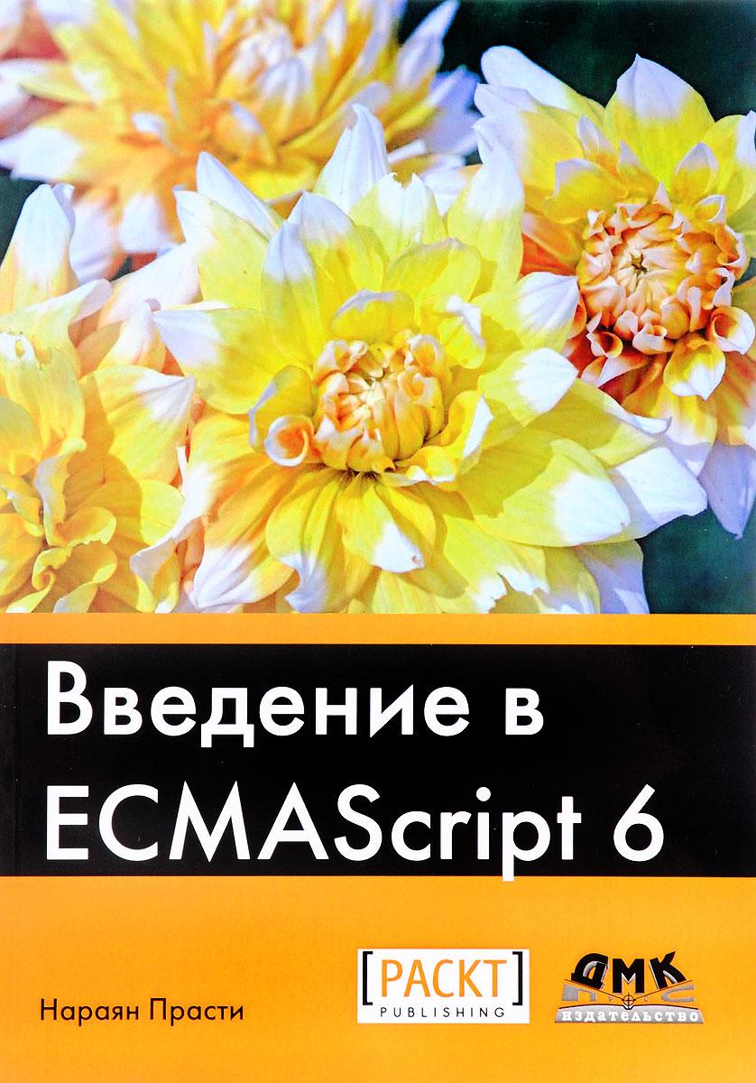 Нараян Прасти Введение в ECMAScript 6 ecmascript 6 дл разработчиков