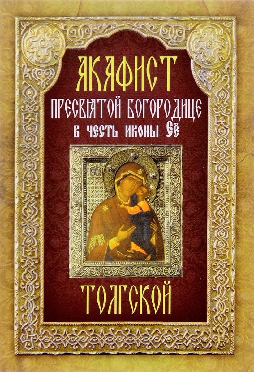 Акафист Пресвятой Богородице в честь иконы Ее Толгской