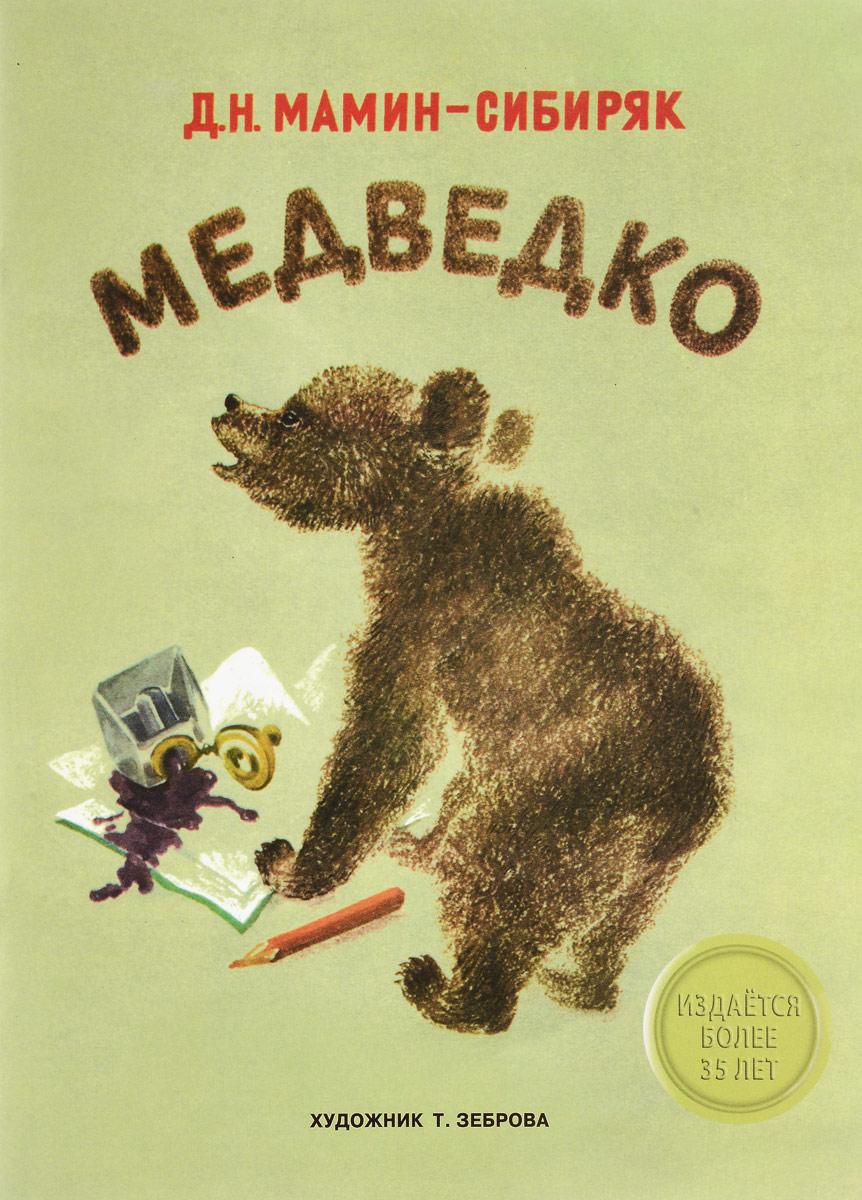 Д. Н. Мамин-Сибиряк Медведко сорочка ночная мамин дом мамин дом ma168ewvgv32