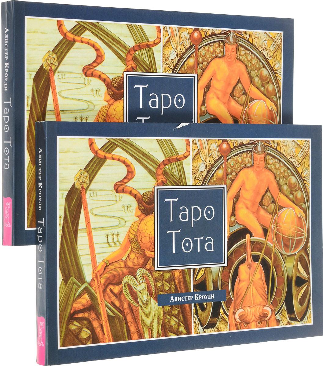 Алистер Кроули. Таро Тота (комплект из 2 книг). Х. Банцхаф, Акрон, Б. Телер