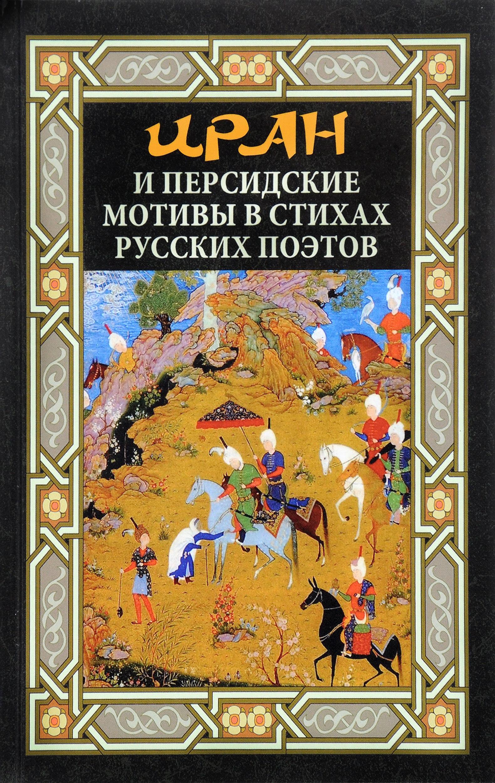 Zakazat.ru: Иран и персидские мотивы в стихах русских поэтов