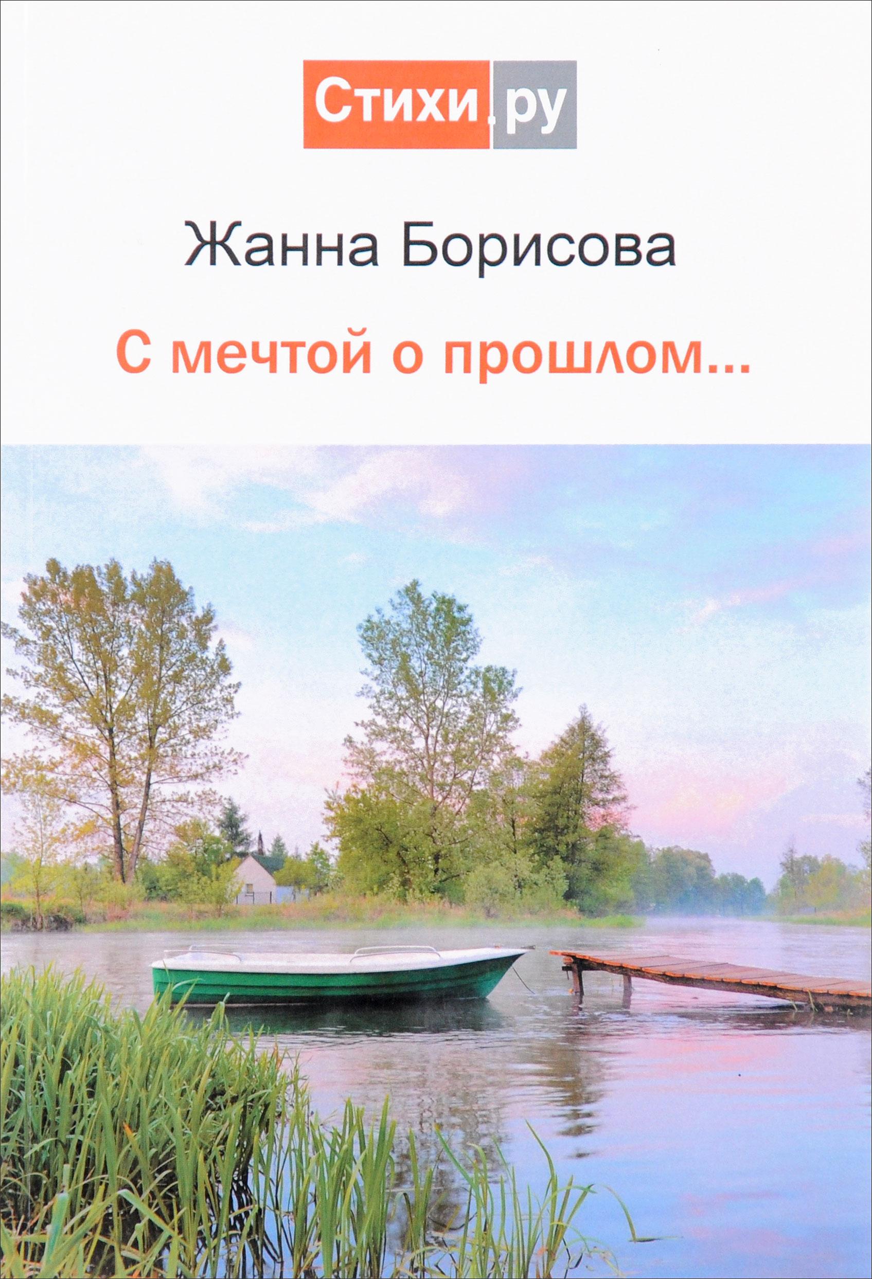 Жанна Борисова С мечтой о прошлом...