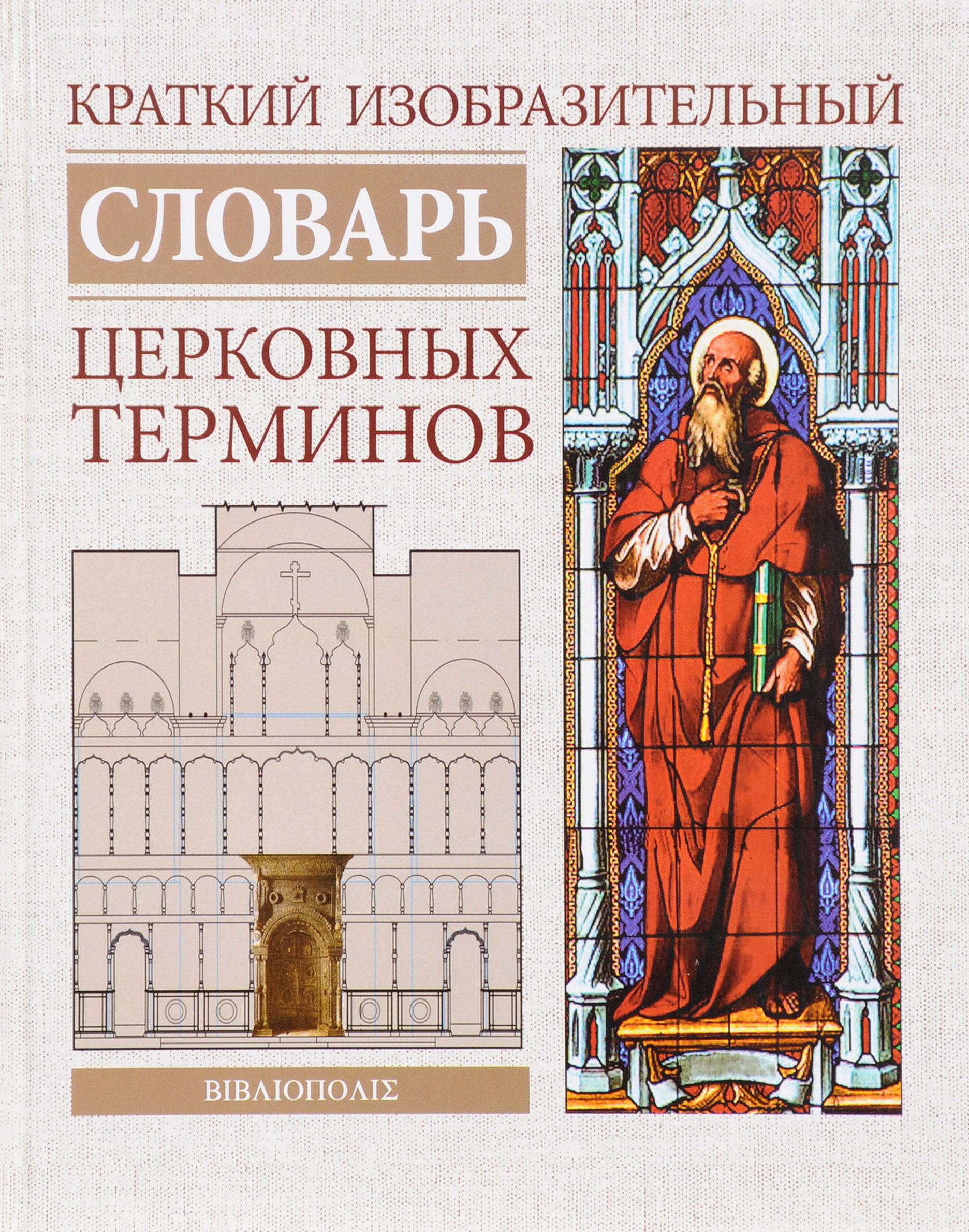 Краткий изобразительный словарь церковных терминов краткий изобразительный словарь церковных терминов