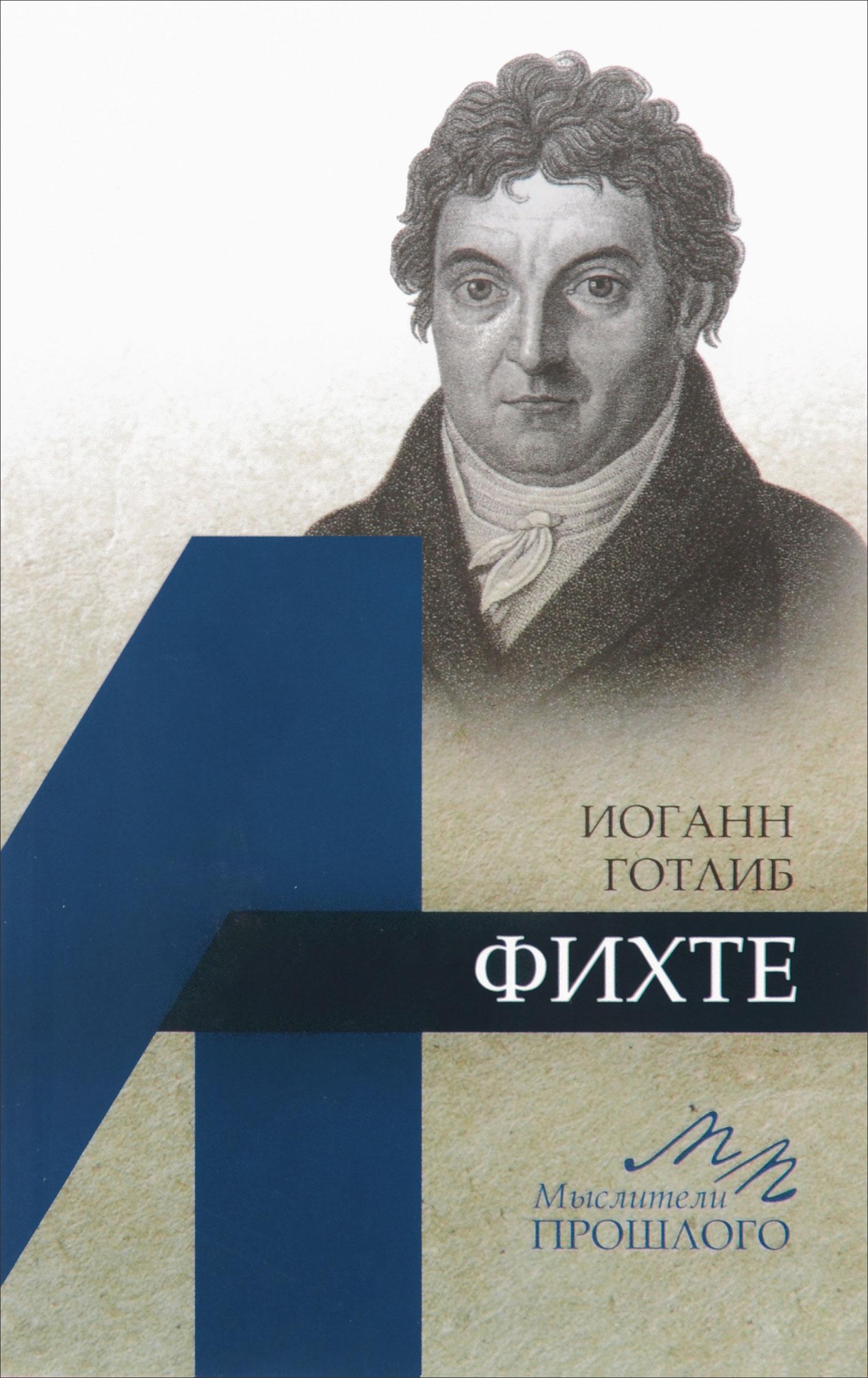 А. Г. Ломоносов Иоганн Готлиб Фихте и г фихте и г фихте сочинения