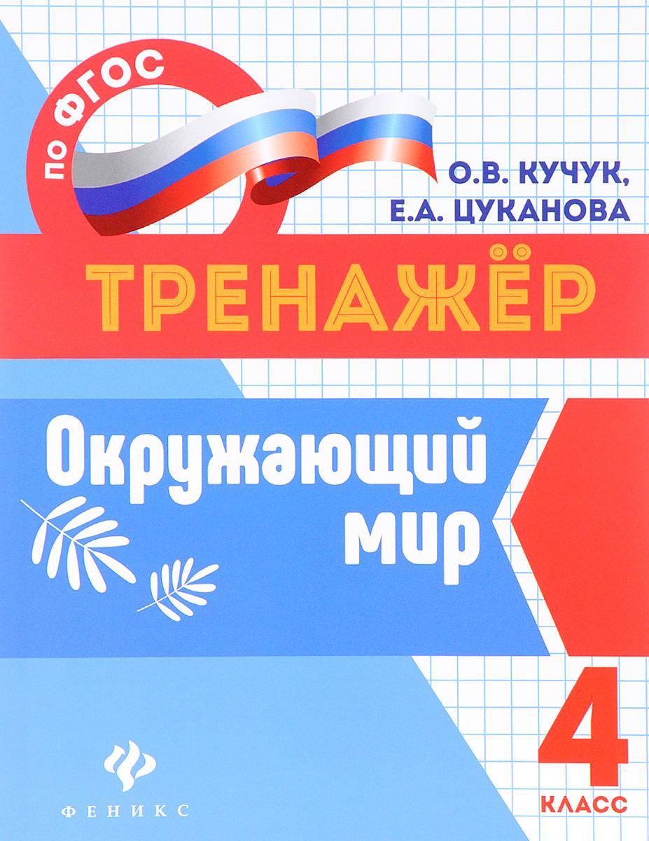 О. В. Кучук, Е. А. Цуканова Окружающий мир. 4 класс